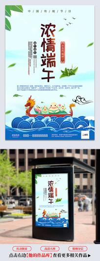 大气端午节海报设计