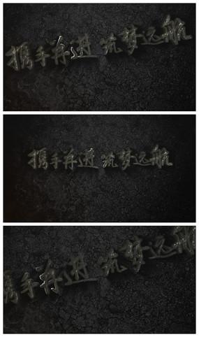 电影片头文字标题展示视频模板