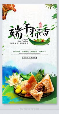 端午佳节浓情粽香节日海报