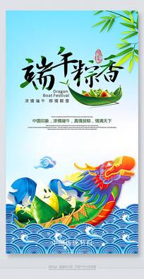 端午佳节赛龙舟时尚节日海报