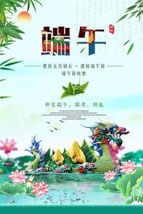 端午节快乐节日海报