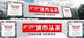 房地产城市头条户外广告牌