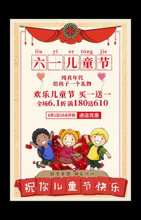 复古风六一儿童节活动海报