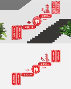 关爱老人楼梯文化墙