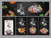 海鲜火锅促销海报设计