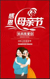 红色母亲节宣传海报