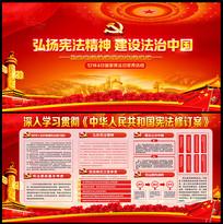 红色宪法修正案宣传展板