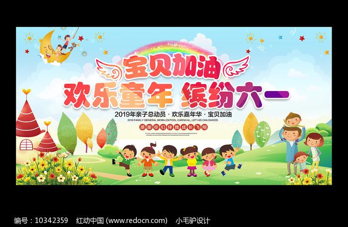 欢乐童年缤纷六一儿童节文艺晚会背景展板图片