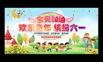 欢乐童年缤纷六一儿童节文艺晚会背景展板