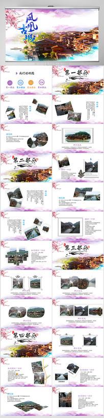 湖南湘西凤凰古城旅游电子相册PPT