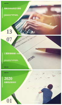 简洁高端企业图文展示AE模板