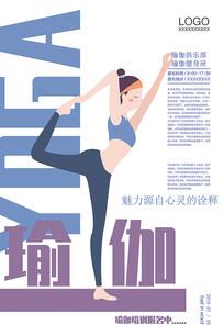 瑜伽健身班培训海报