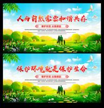 简约保护环境宣传标语展板