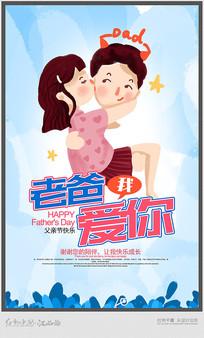 简约创意父亲节宣传海报