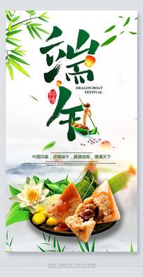 精品水墨中国风端午节海报