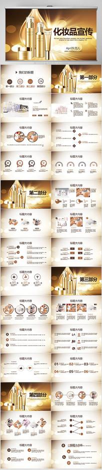 金色时尚美容化妆品宣传动态PPT