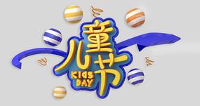 卡通风格儿童节三维立体字艺术字设计