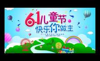 卡通六一儿童节快乐海报设计