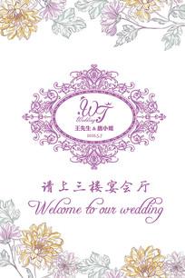 浪漫浅紫色手绘花卉婚礼水牌