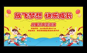 六儿童节文艺汇演背景展板