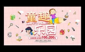 六一儿童节活动促销宣传展板