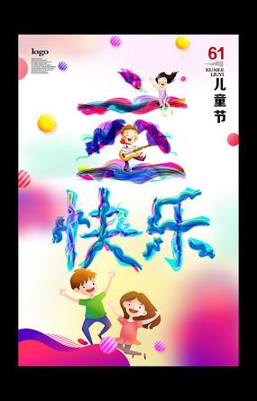 六一儿童节快乐海报设计