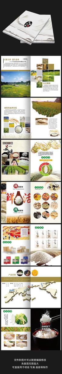 农业粮食大米画册设计