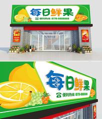 清爽水果店蔬菜店门头招牌