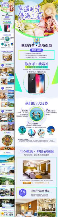 清新三亚旅游详情页模板