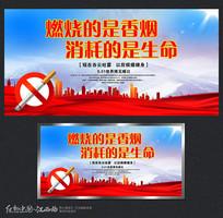世界无烟日宣传展板