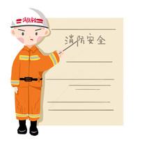 手绘消防员学习消防安全插画元素