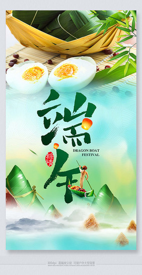 水墨山水端午节节日海报