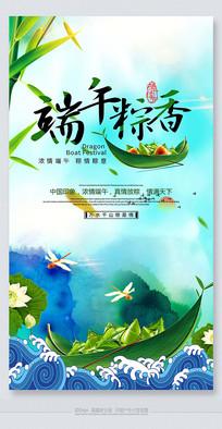 水墨粽香端午节海报设计