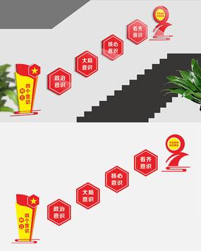四个意识党建楼梯文化墙