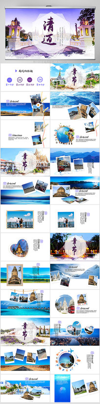 泰国清迈旅游电子相册动态PPT