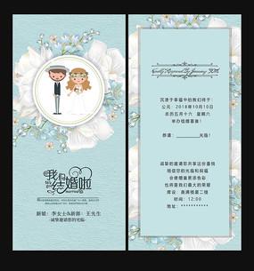婚礼邀请函 PSD