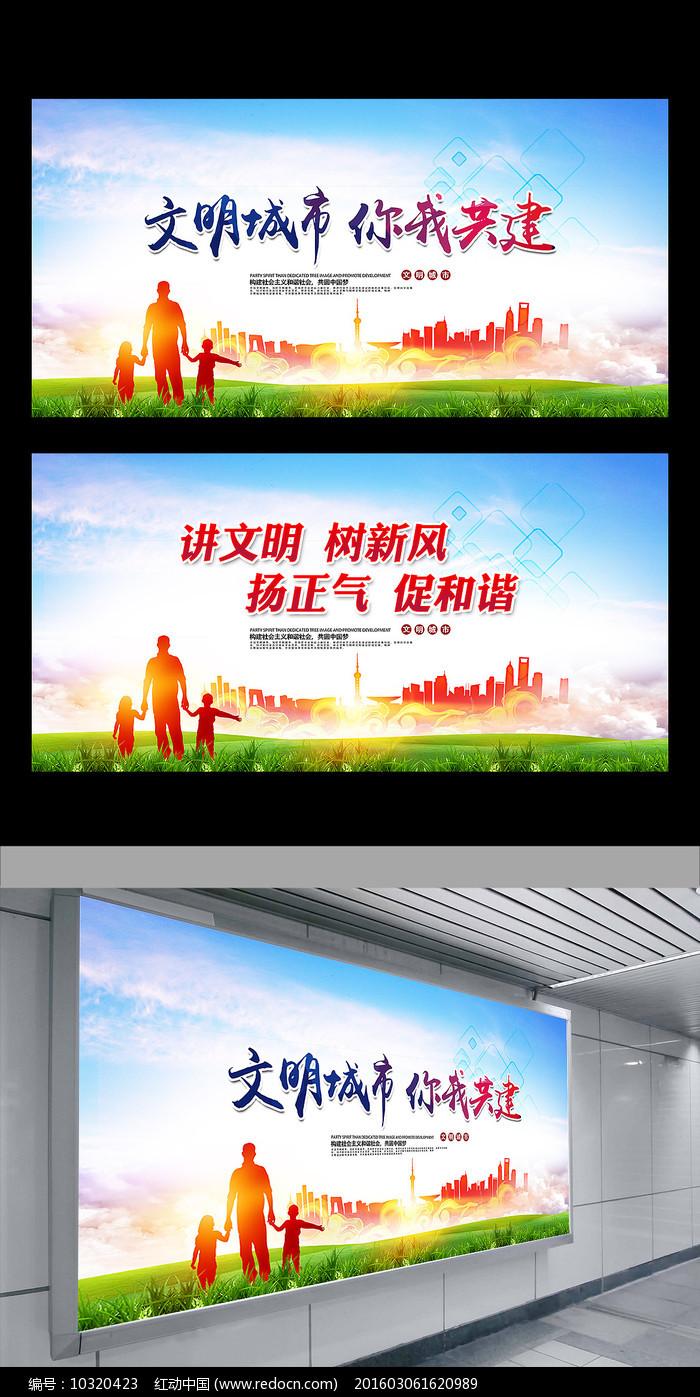 厕所文明标语展板PSD素材免费下载 红动网