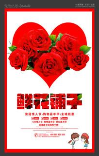 鲜花铺子情人节宣传海报