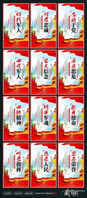新时代革命军人文化标语展板