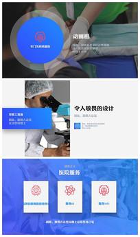 医疗医院图文介绍展示ae模板