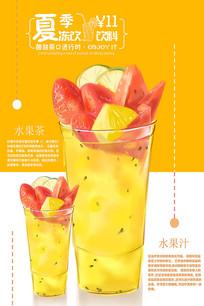 饮料促销宣传海报