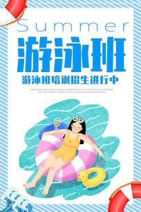游泳班广告海报