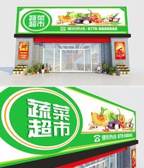 原创水果店蔬菜店门头招牌