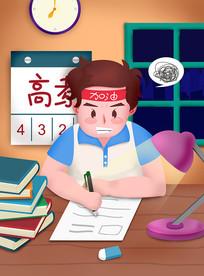 原创元素高考学习插画