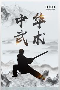 中华武术设计海报设计
