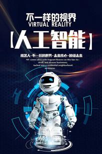 智能科技机器人海报