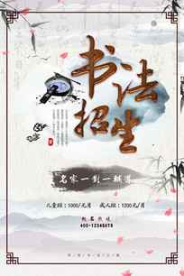中国风书法招生海报设计
