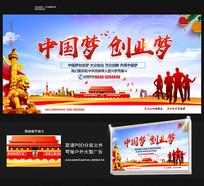 中国梦创业梦宣传展板
