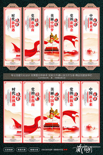 中国梦党建文化墙展板