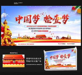 中国梦检查梦宣传展板